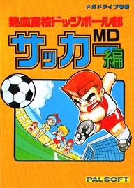 world_cup_nes_6