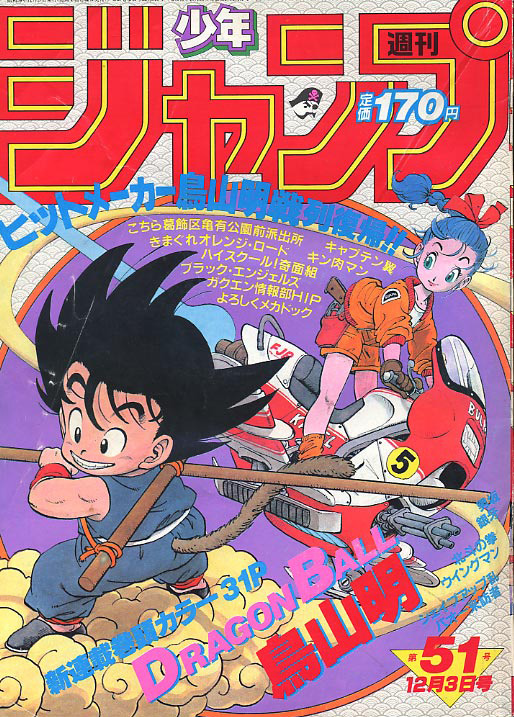 Jump Dragon Ball