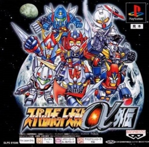 jaquette-super-robot-taisen-alpha-gaiden-playstation-ps1-cover-avant-g